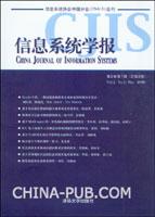 信息系统学报.第2卷.第1辑:总第2辑