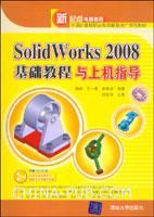 SolidWorks 2008基础教程与上机指导