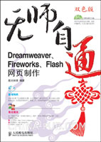 无师自通.Dreamweaver、Fireworks、Flash网页制作