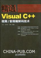 精通Visual C++视频/音频编解码技术[按需印刷]