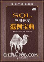 SQL应用开发范例宝典[按需印刷]