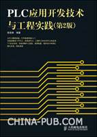 PLC应用开发技术与工程实践(第2版)