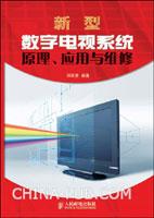 新型数字电视系统原理、应用与维修[按需印刷]