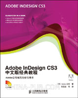 Adobe InDesign CS3中文版经典教程