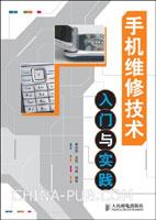 手机维修技术入门与实践[按需印刷]
