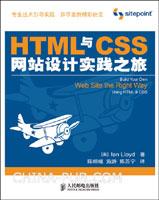 HTML与CSS网站设计实践之旅