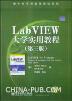 (特价书)Lab VIEW大学实用教程(第三版)