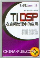 TI DSP在音频处理中的应用