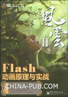 (特价书)Flash动画原理与实践