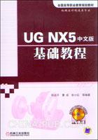 UG NX 5中文版基础教程