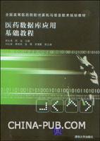 医药数据库应用基础教程