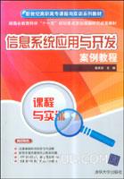 信息系统应用与开发案例教程