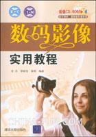 数码影像实用教程