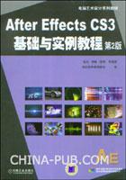 After Effects CS3基础与实例教程(第2版)