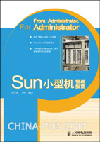 Sun小型机管理指南