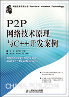P2P网络技术原理与C++开发案例[按需印刷]