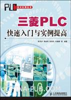 三菱PLC快速入门与实例提高[按需印刷]