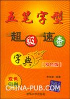 五笔字型超级速查字典(双色版)