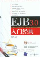 EJB 3.0入门经典