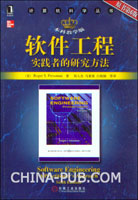 软件工程:实践者的研究方法(原书第6版.本科教学版)