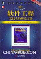 (特价书)软件工程:实践者的研究方法(原书第6版.本科教学版)