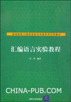 汇编语言实验教程