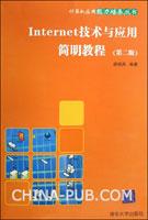 Internet技术与应用简明教程(第二版)