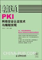 精通PKI网络安全认证技术与编程实现[按需印刷]