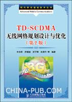 (特价书)TD-SCDMA无线网络规划设计与优化(第2版)