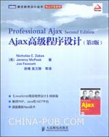 Ajax高级程序设计:第2版(《JavaScript高级程序设计》姊妹篇)[按需印刷]