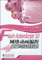 (特价书)Flash ActionScript 3.0网络动画编程基础与实践教程