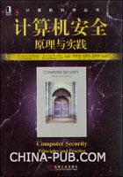 计算机安全:原理与实践