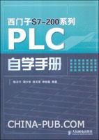 西门子S7-200系列PLC自学手册[按需印刷]