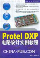 Protel DXP电路设计实例教程