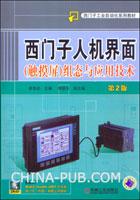 西门子人机界面(触摸屏)组态与应用技术(第2版)