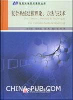 复杂系统建模理论、方法与技术