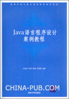 Java语言程序设计案例教程