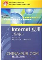 (特价书)Internet应用(第3版)
