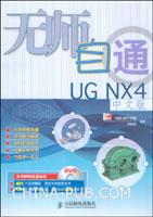 无师自通UG NX4中文版[按需印刷]