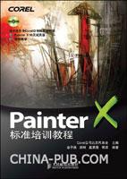 Painter X标准培训教程