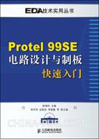 (特价书)Protel 99SE电路设计与制板快速入门