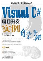 (特价书)Visual C#项目开发实例自学手册