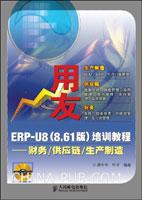 用友ERP-U8(8.61版)
