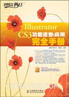 Illustrator CS3功能速查与应用完全手册