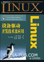 Linux设备驱动开发技术及应用