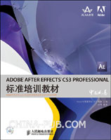 (特价书)ADOBE AFTER EFFECTS CS3 PROFESSIONAL标准培训教材