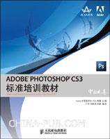 (特价书)ADOBE PHOTOSHOP CS3标准培训教材