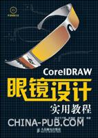 CorelDRAW眼镜设计实用教程