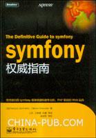 symfony权威指南