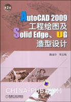AutoCAD 2009工程绘图及Solid Edge、UG造型设计(第2版)
